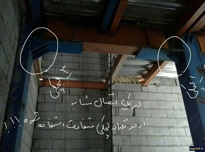 Image result for اشکالات اجرائی ساختمان های فولادی